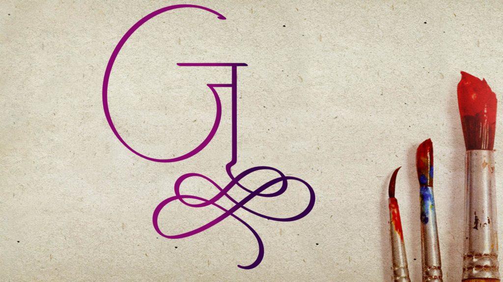 letter j wallpaper