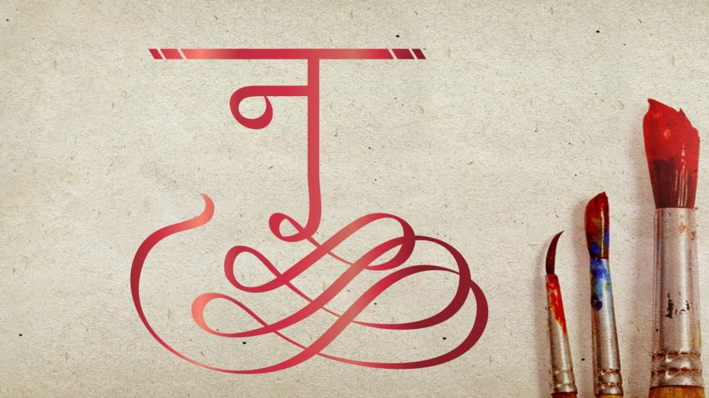 हिंदी अक्षर न लोगो