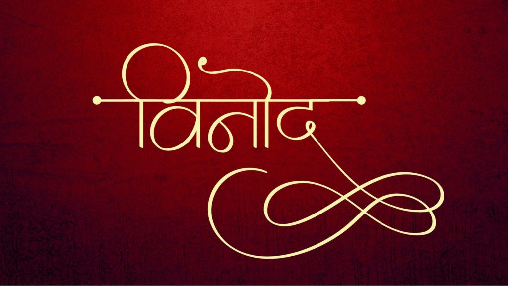 vinod name hindi calligraphy