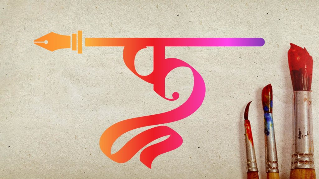 hindi logo stock