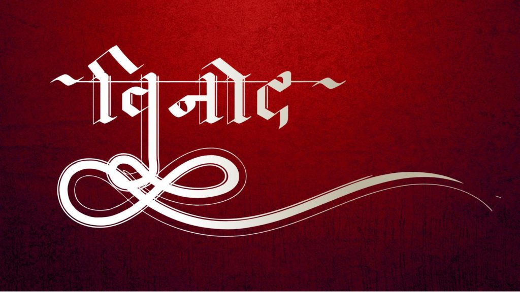 hindi calligraphy designer