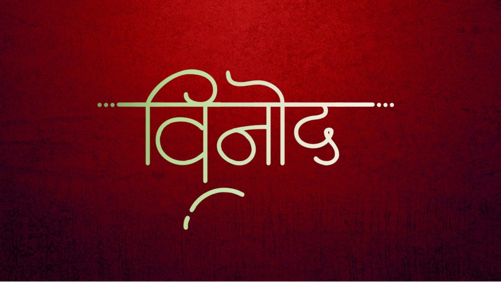 hindi letters png