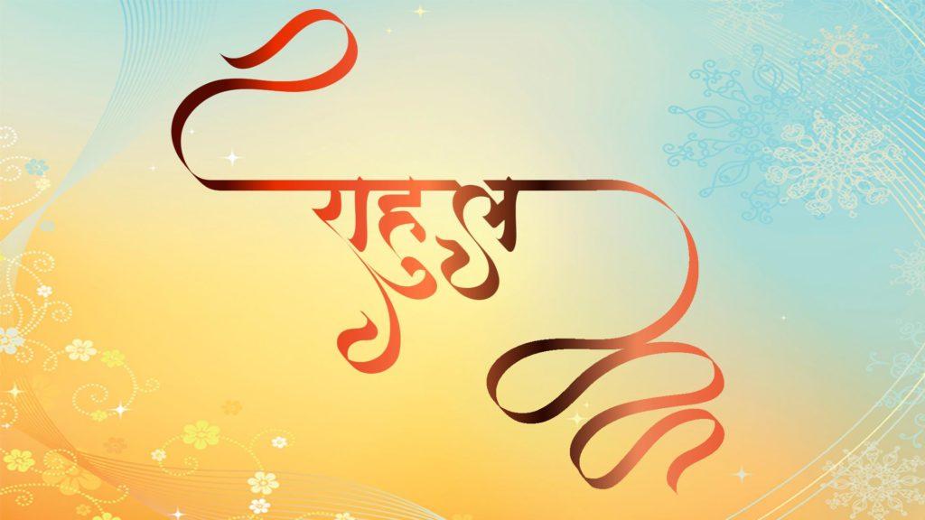 hindi lipi