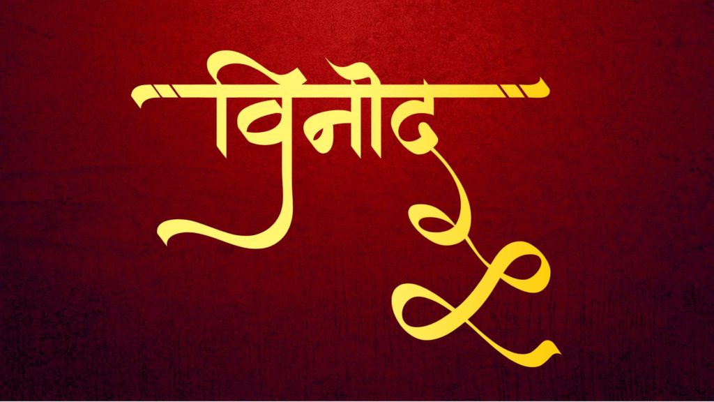 Hindi Calligraphy and Handwriting