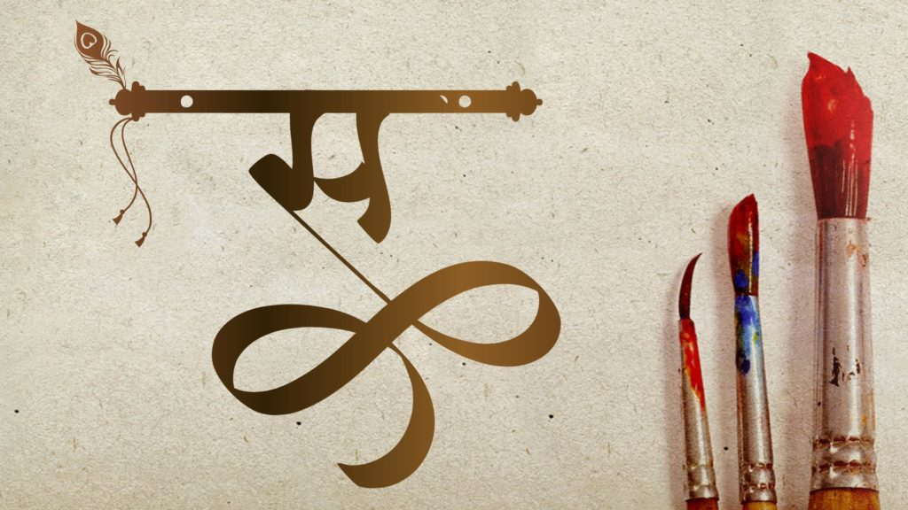 s alphabet logo
