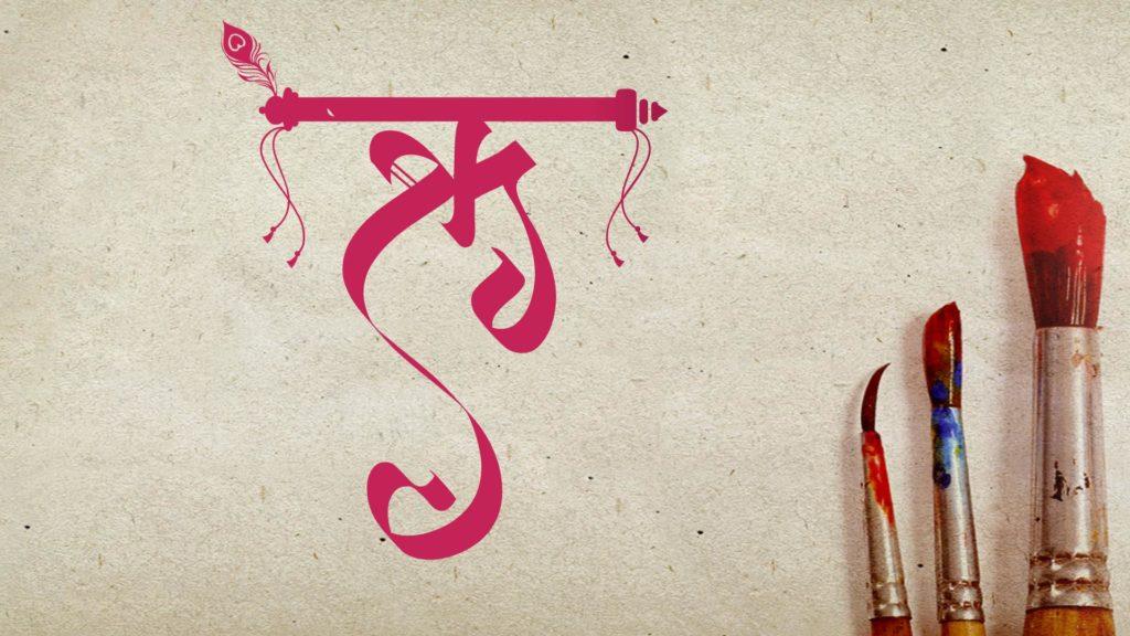 sanskrit font