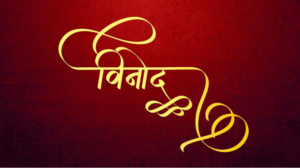 hinduism calligraphy
