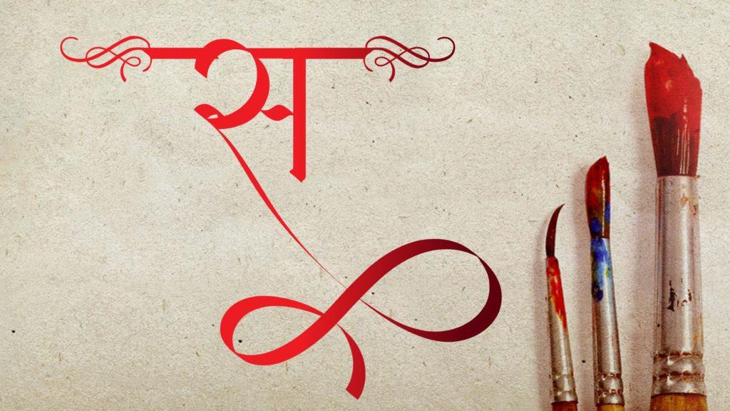 Hindi Varnamala स