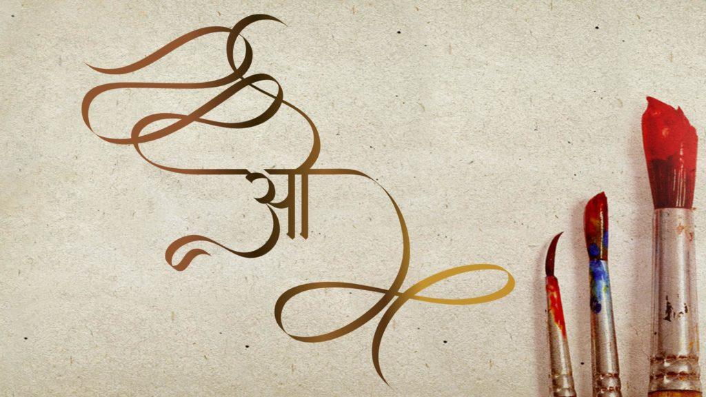 hindi varnamala design