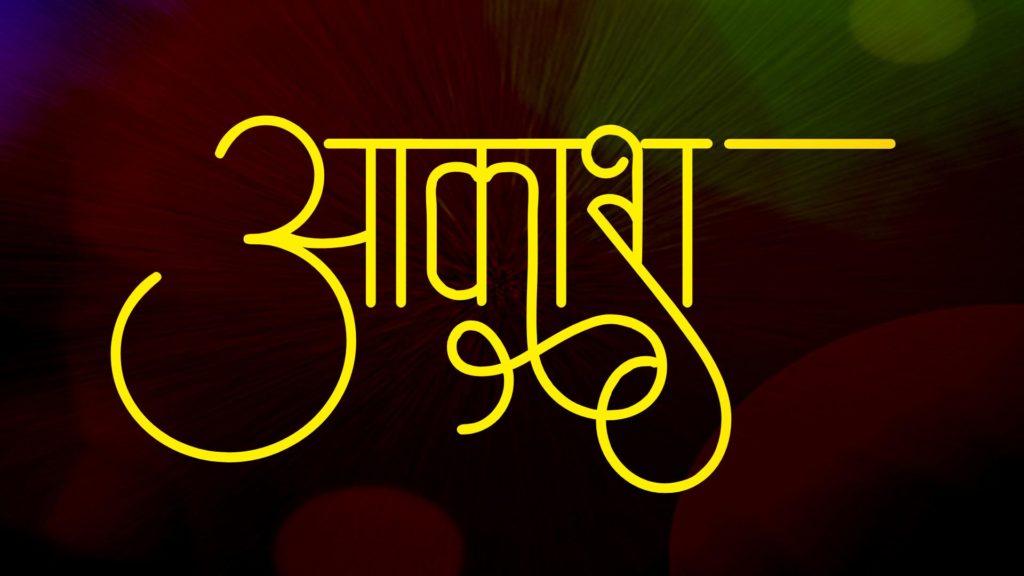 hindi logo