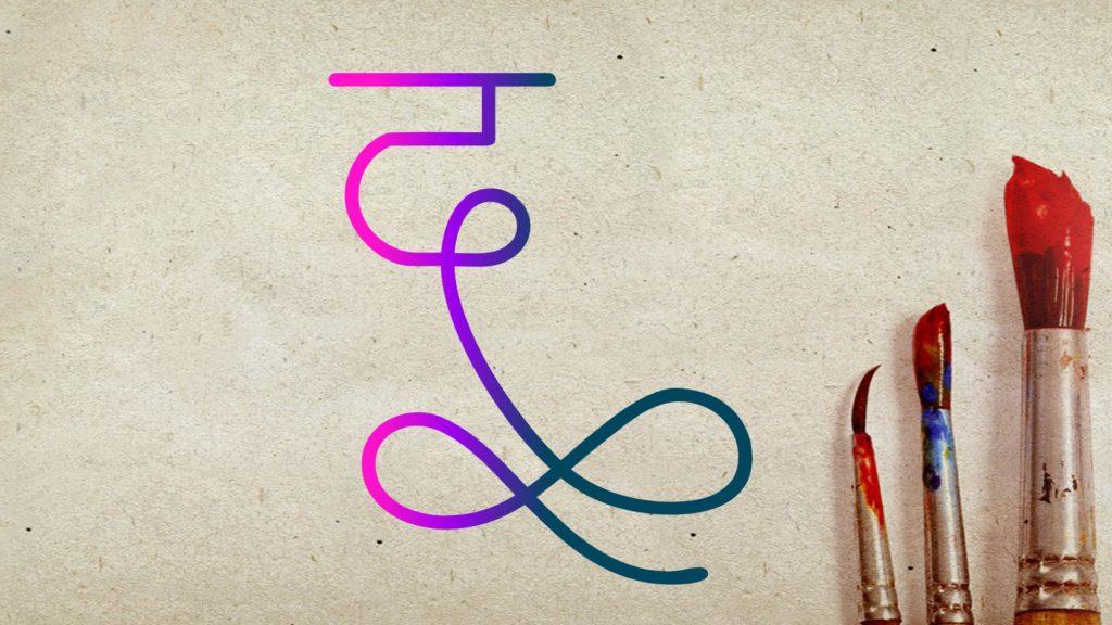 d tattoo in hindi