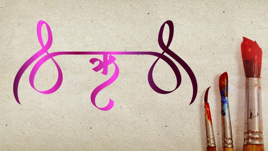 hindi vyanjan writing