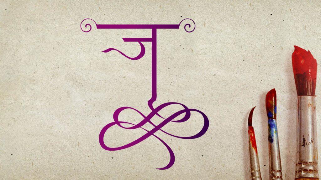 letter j calligrpahy