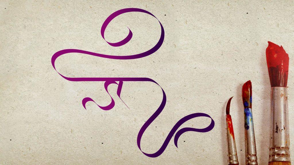 hindi clipart