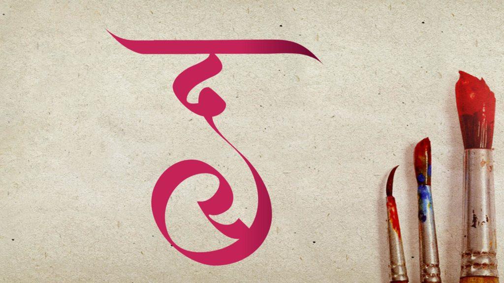 hindi calligraphy art