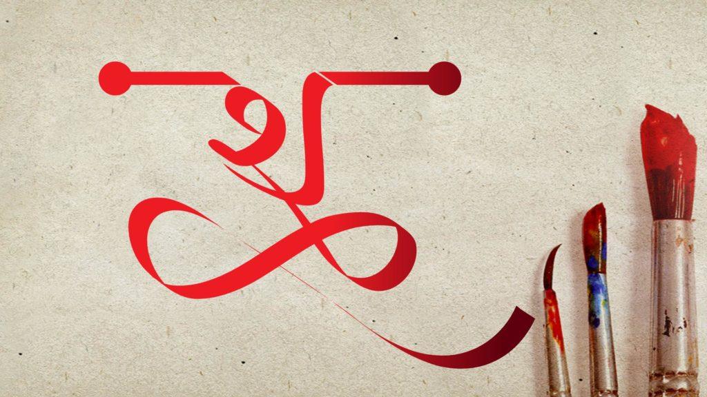 Akshar lekhan