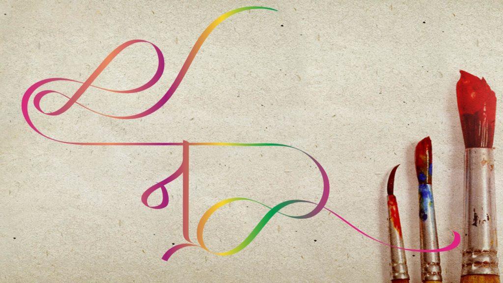 Hindi alphabet N