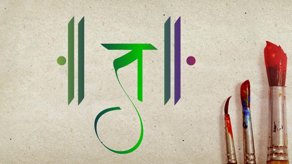 hindi calligraphy vector