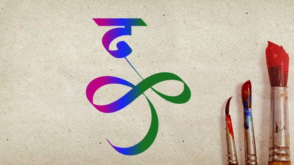 d logo in hindi