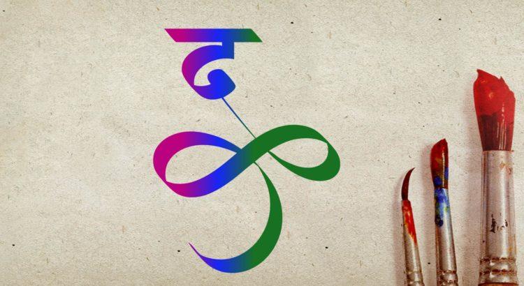 हिंदी अक्षर द लोगो