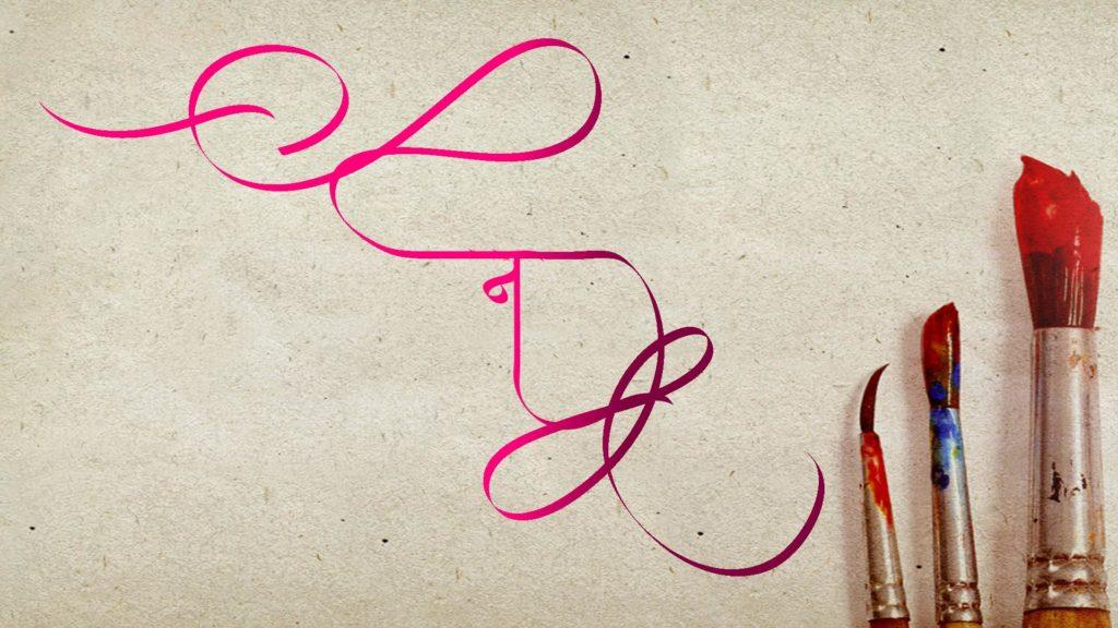 Hindi Letter N Logo