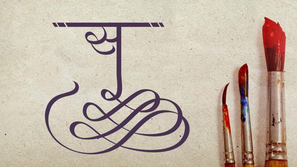 Hindi Varnamala Calligraphy