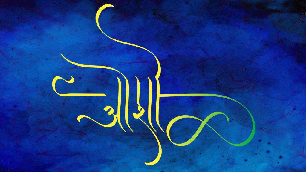 osho name hindi calligraphy