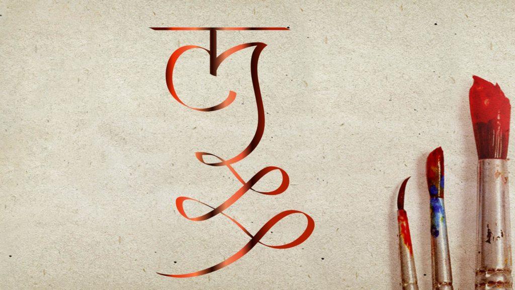 L letter logo in hindi