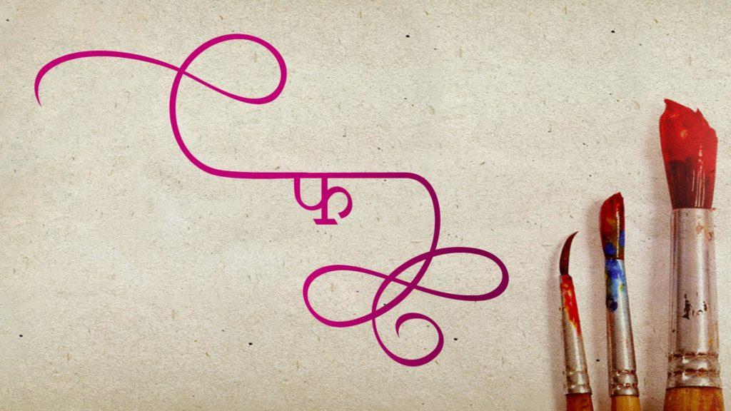 hindi design video