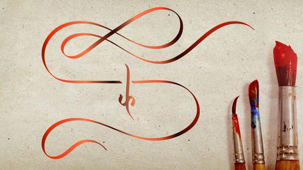 online hindi designer