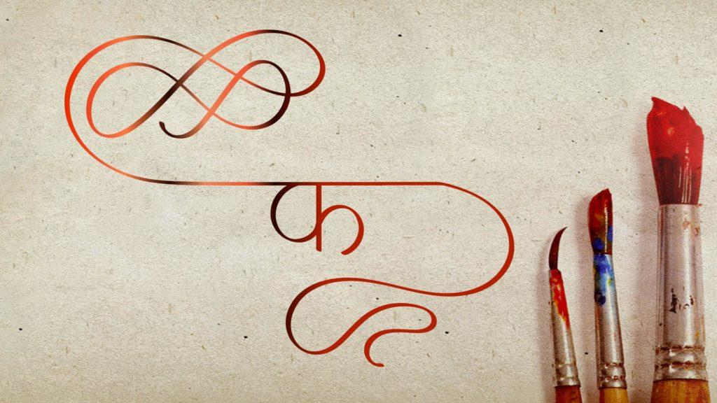 kruti dev logo