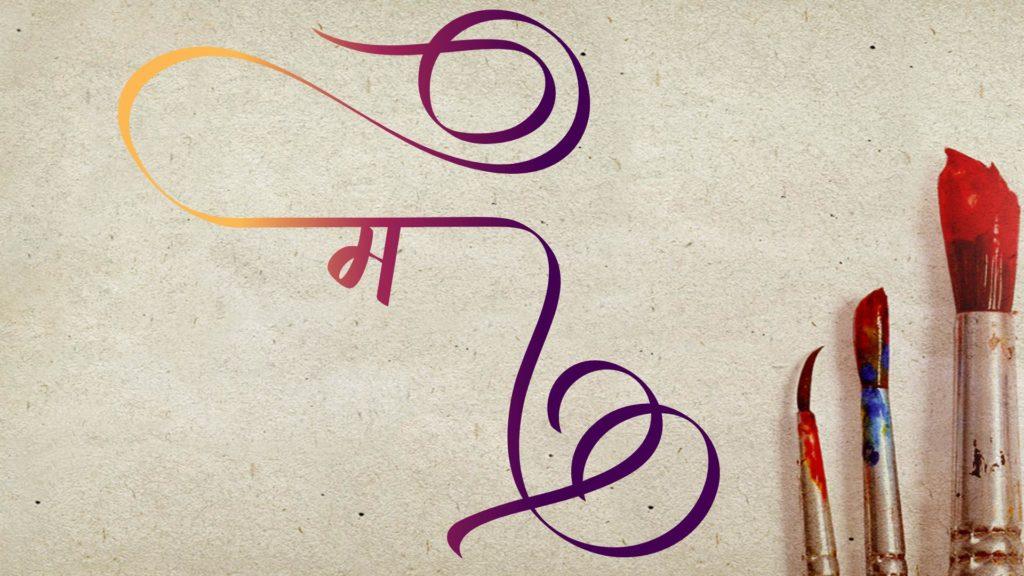 अक्षर म टैटू