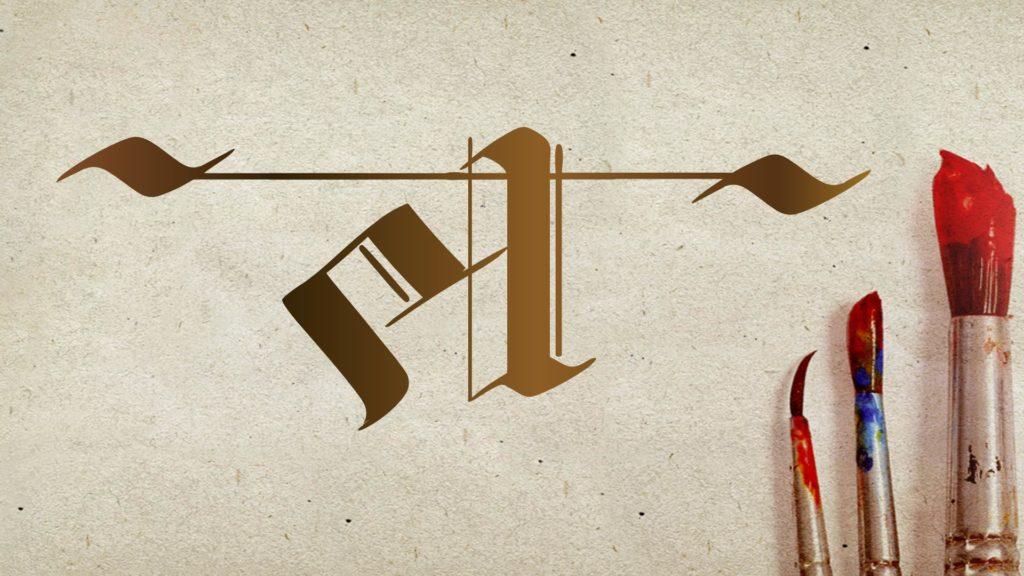 hindi logo fonts