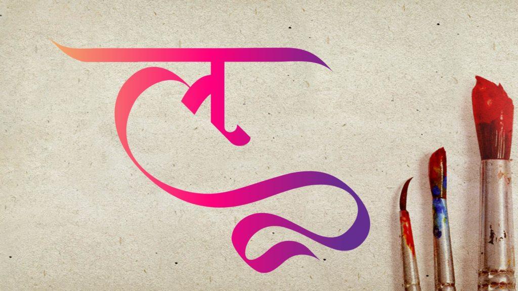 hindi typography font