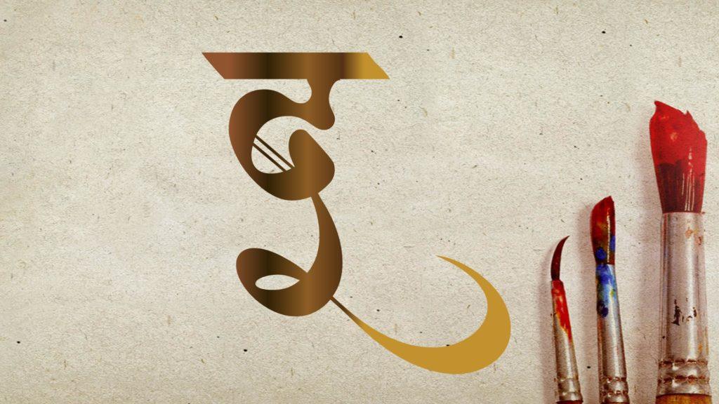 Indian calligraphy designer