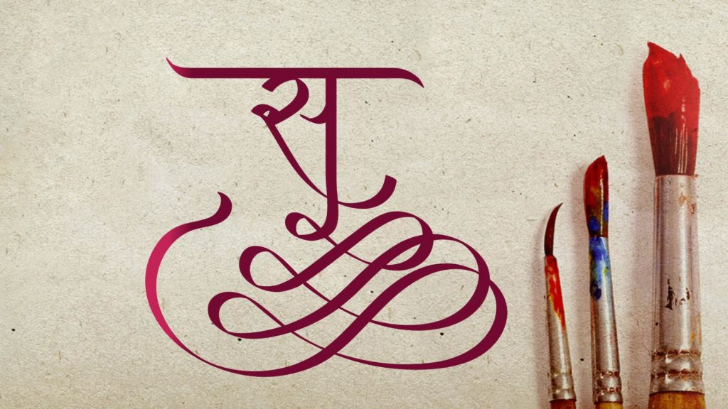 hindi calligraphy designer