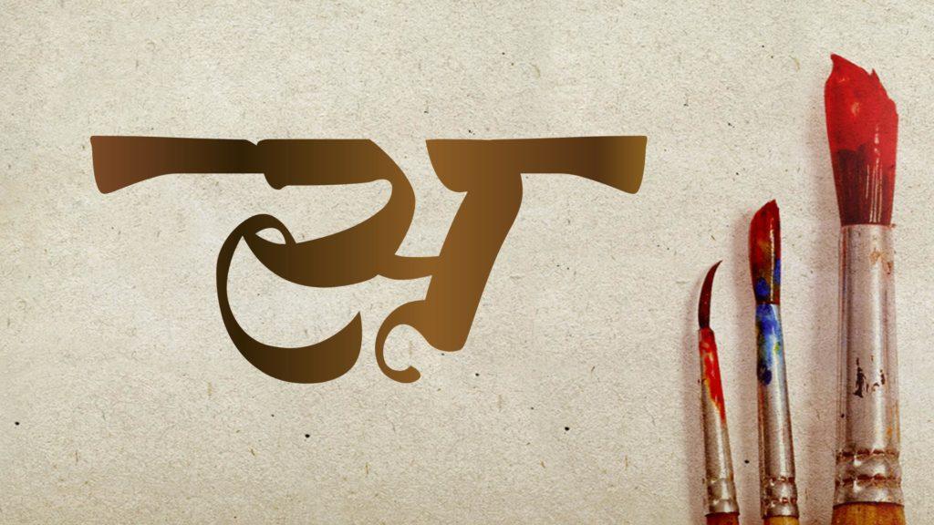 hindi akshar