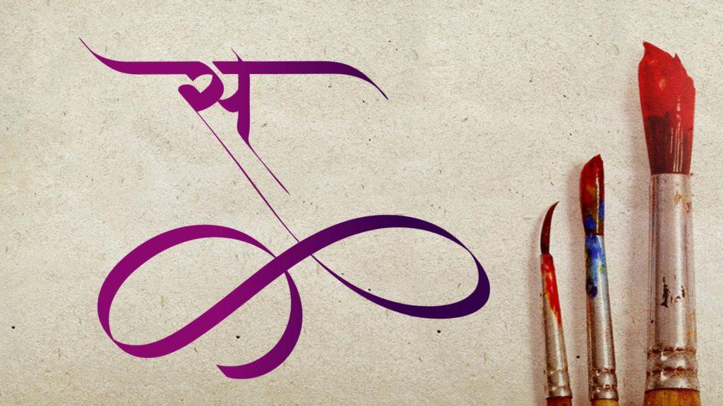hindi fonts online