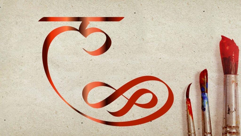 devanagari calligraphy app