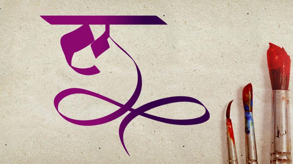 devanagari calligraphy pen
