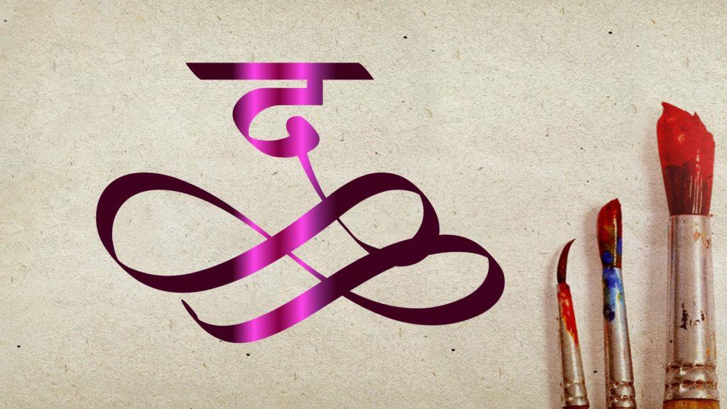 calligraphy designer in india