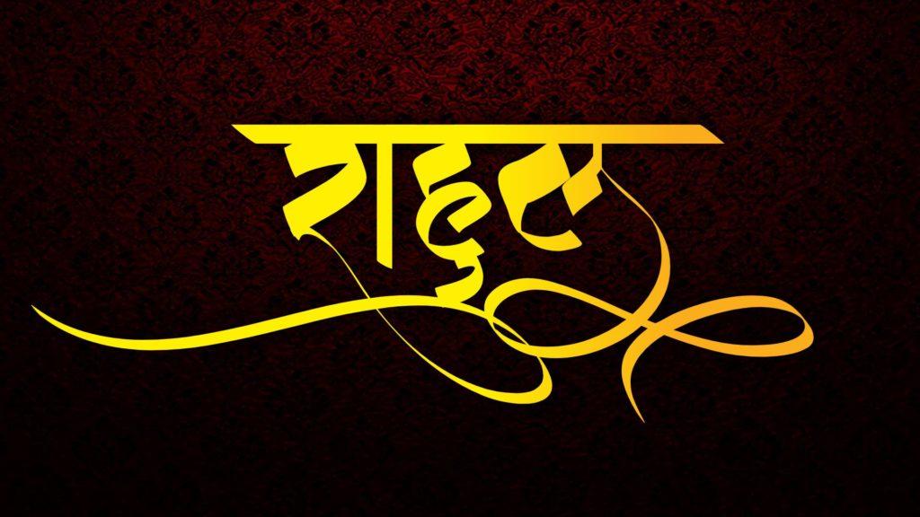 rahul name in hindi