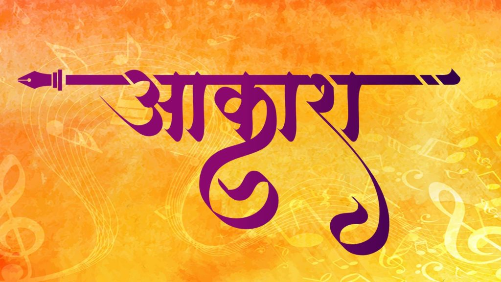 hindi name design