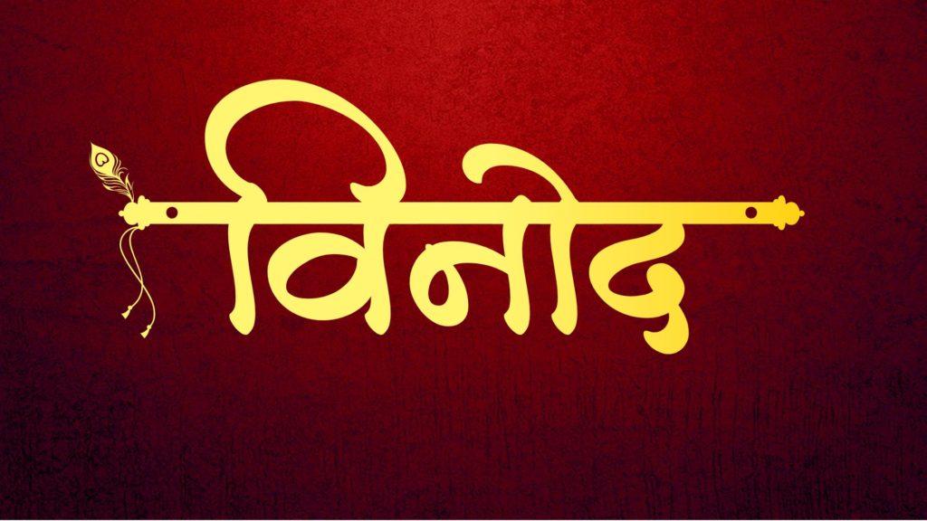 vinod hindi font