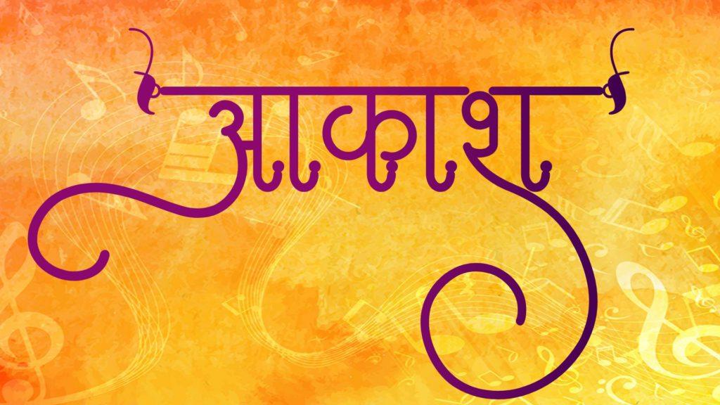 akash name tattoo in hindi
