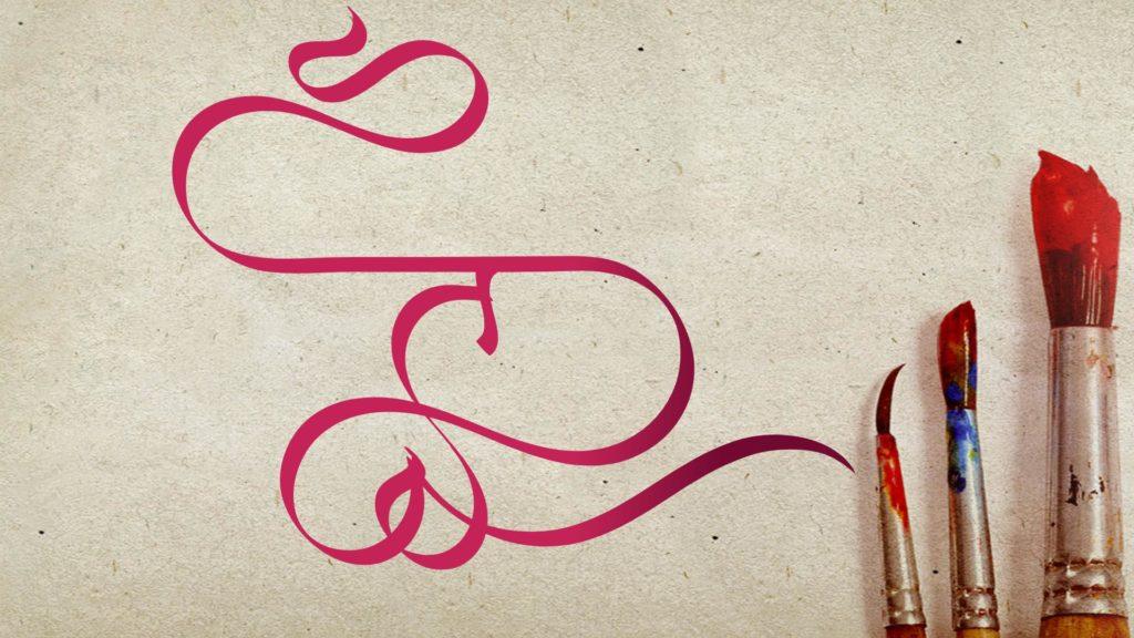 t alphabet tattoo