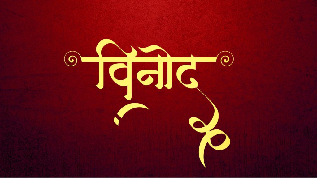 hinidi calligraphy font