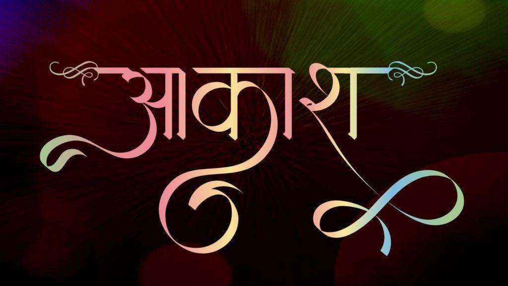 akash name dp