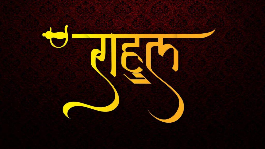 rahul name hindi wallpaper