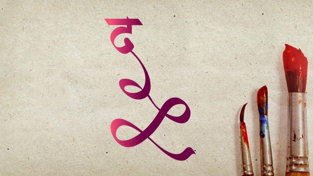 hindi calligraphy fonts
